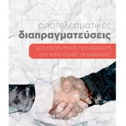 """Effective Negotiations"" new book by Nick Dimitressis"